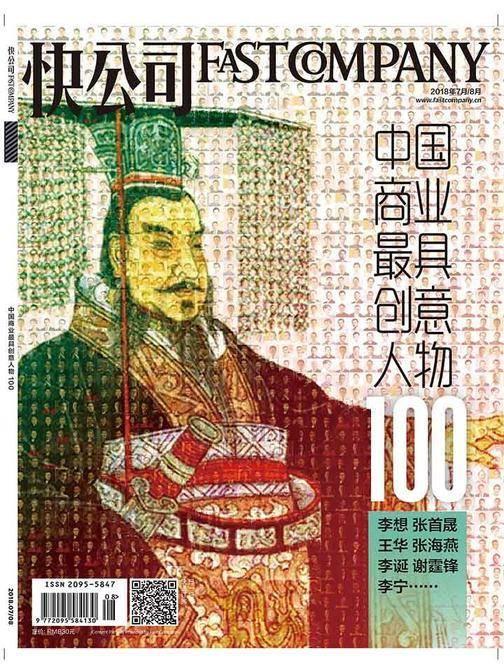 快公司2018年07/08期:2018中国商业最具创意人物100(电子杂志)