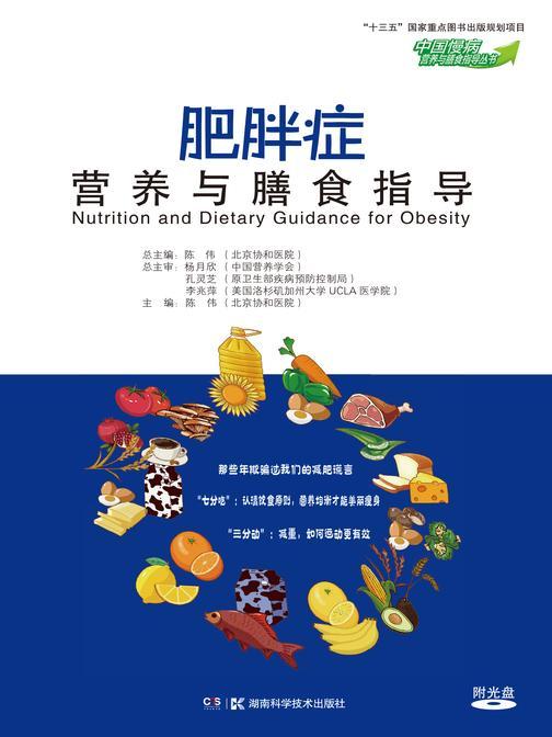 """中国慢病营养与膳食指导丛书:肥胖症营养与膳食指导(""""十三五""""国家重点图书出版规划项目,北京协和医院陈伟主编)"""