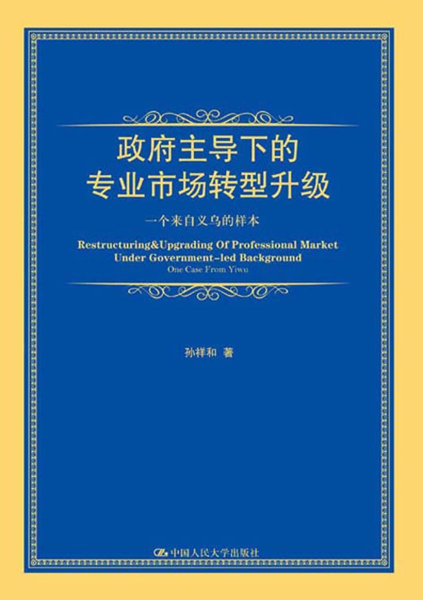 政府主导下的专业市场转型升级——一个来自义乌的样本(仅适用PC阅读)