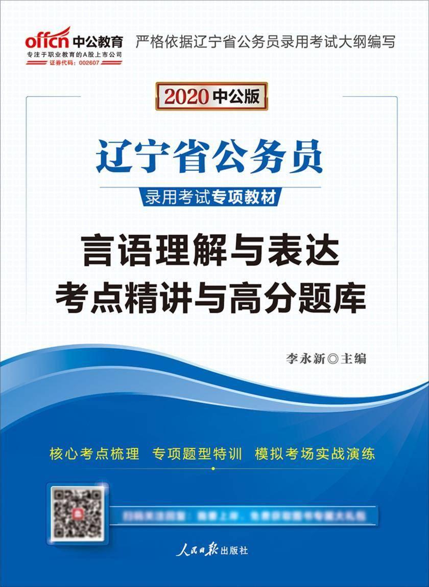 中公2020辽宁省公务员录用考试专项教材言语理解与表达考点精讲与高分题库