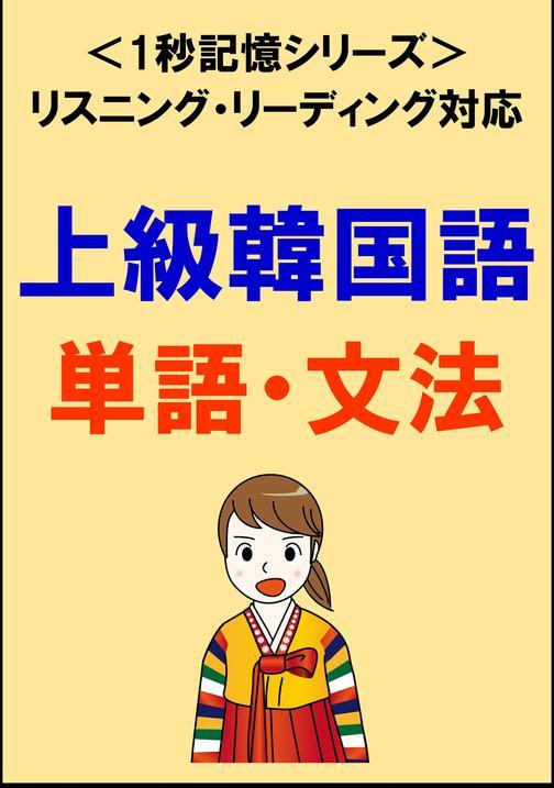 上級韓国語:2000単語?文法(リスニング?リーディング対応、TOPIK高級レベル)1秒記憶シリーズ