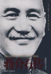 蒋介石传(试读本)