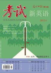 考试·新英语 月刊 2012年4月(电子杂志)(仅适用PC阅读)