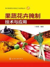 果蔬花卉腌制技术与应用