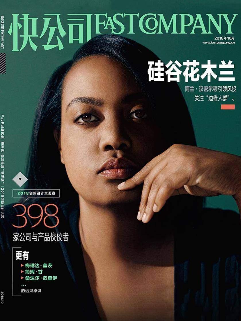 快公司2018年10期:硅谷花木兰(电子杂志)