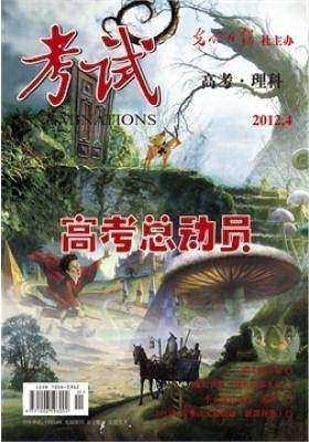 考试·高考·理科 月刊 2012年4月(电子杂志)(仅适用PC阅读)