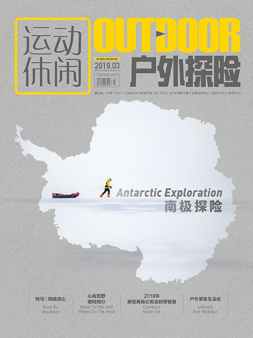 户外探险2019.03期(电子杂志)