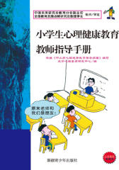 小学生心理健康教育教师指导手册