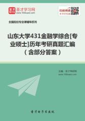 山东大学431金融学综合[专业硕士]历年考研真题汇编(含部分答案)