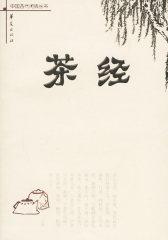 茶经——中国古代闲情丛书(试读本)