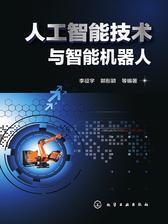 人工智能技术与智能机器人