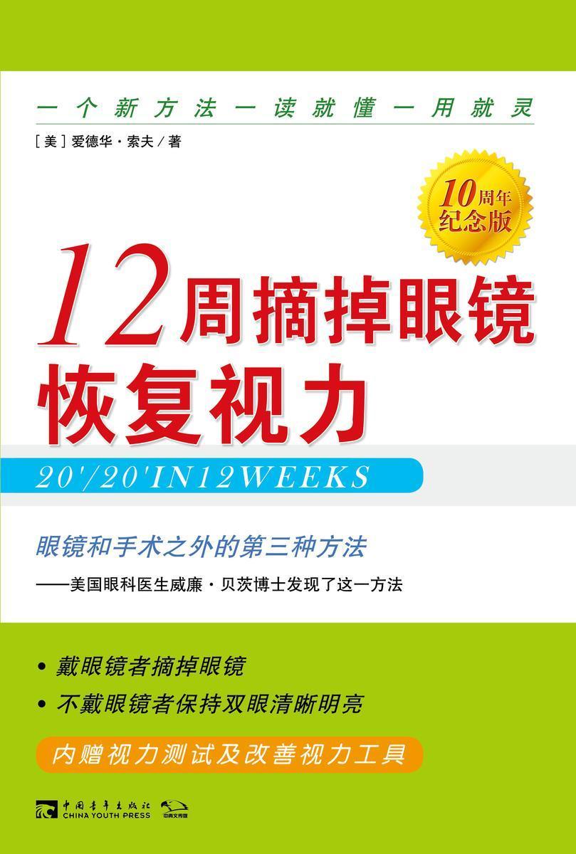 《12周摘掉眼镜恢复视力》(10周年纪念版):一个新方法  一读就懂  一用就灵(眼镜和手术之外的第三种方法)