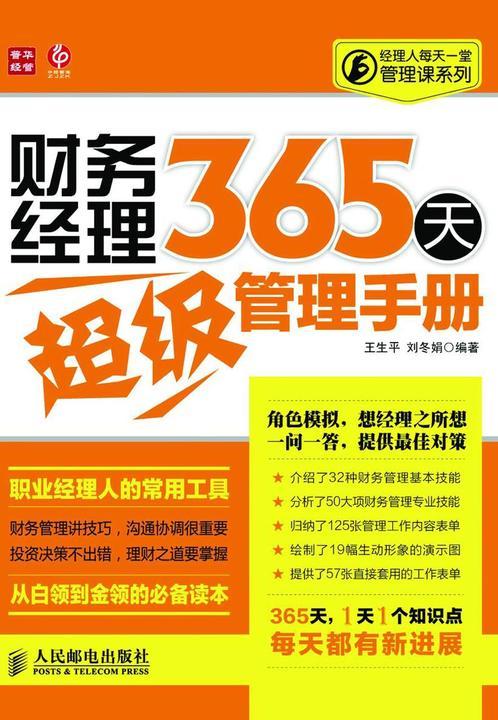 财务经理365天超级管理手册