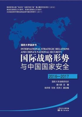 国际战略形势与中国国家安全2016-2017