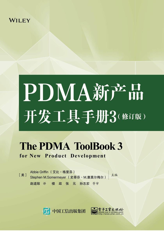 PDMA新产品开发工具手册3(修订版)