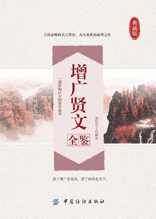 增广贤文全鉴