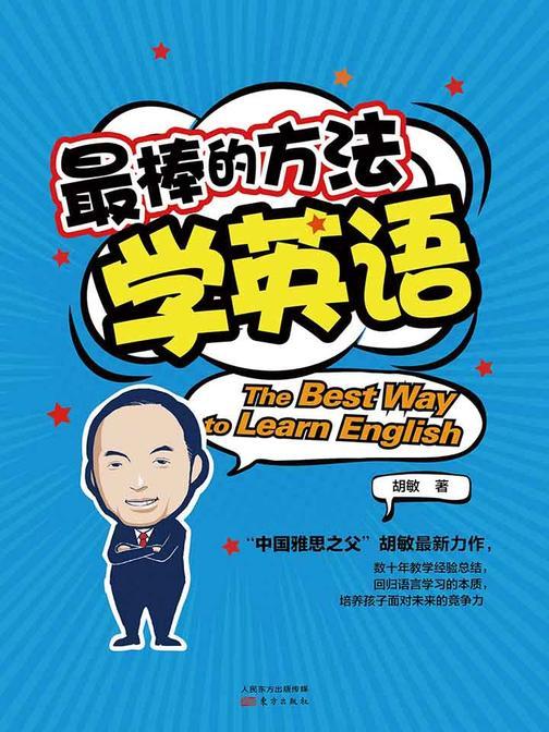最棒的方法学英语