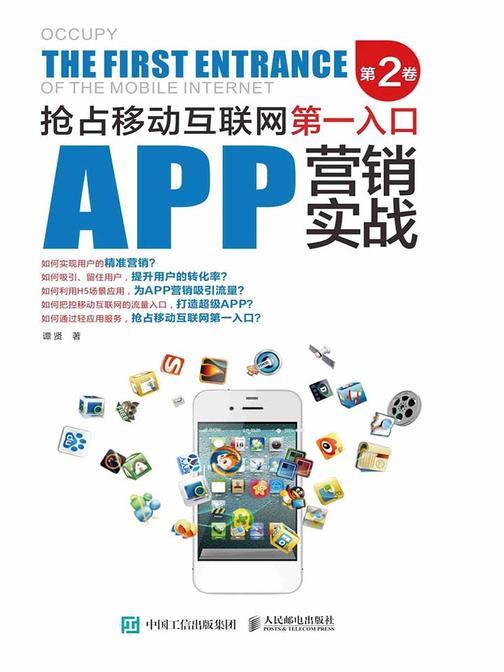 APP营销实战:抢占移动互联网*入口(第2卷)