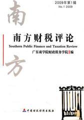 南方财税评论(仅适用PC阅读)