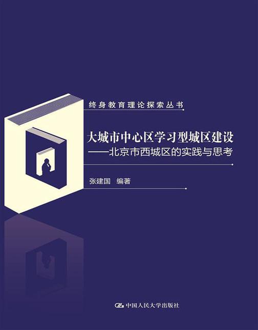 大城市中心区学习型城区建设——北京市西城区的实践与思考