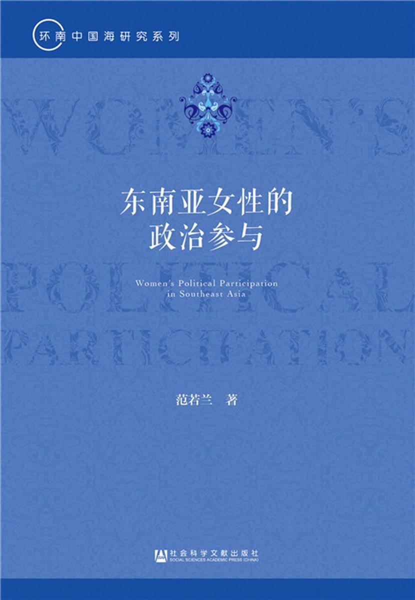 东南亚女性的政治参与
