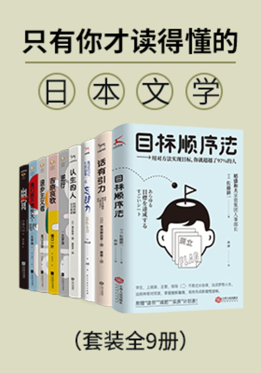 只有你才读得懂的日本文学(套装全9册)