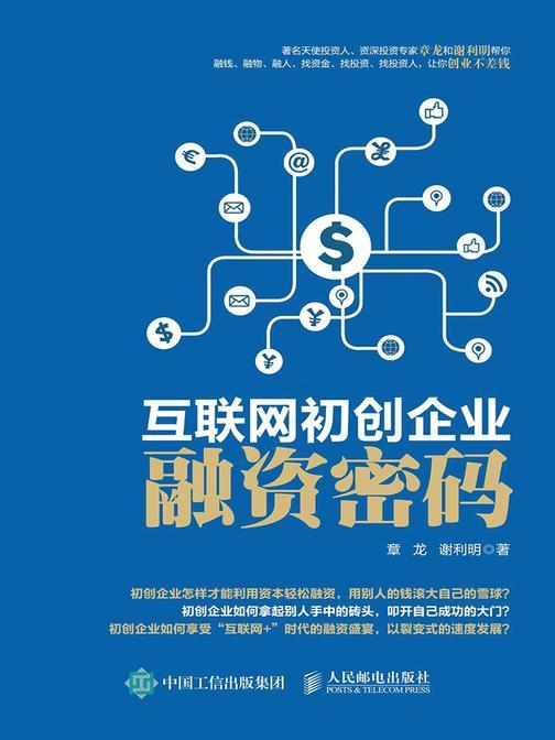 互联网初创企业融资密码
