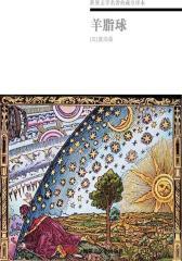 世界文学名著典藏全译本:羊脂球