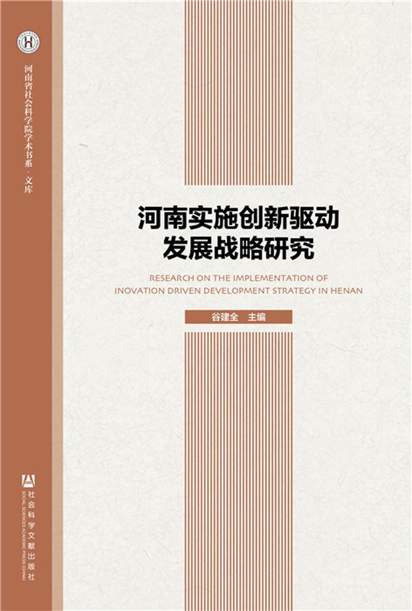 河南实施创新驱动发展战略研究(河南省社会科学院学术书系文库)