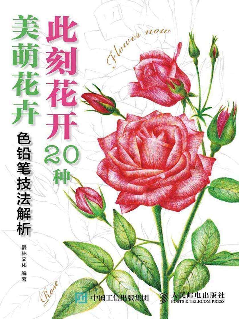 此刻花开:20种美萌花卉色铅笔技法解析