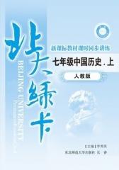 北大绿卡.七年级中国历史上:人教版(仅适用PC阅读)