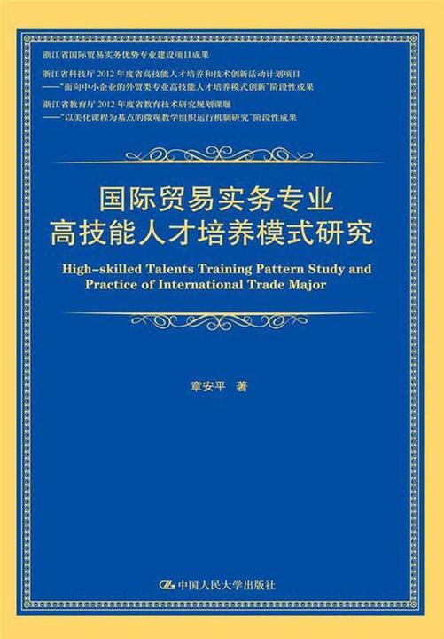 国际贸易实务专业高技能人才培养模式研究