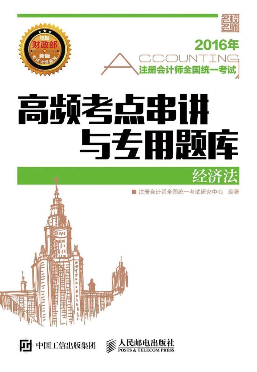 2016年注册会计师全国统一考试高频考点串讲与专用题库——经济法