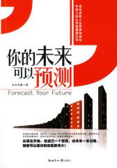 你的未来可以预测(试读本)