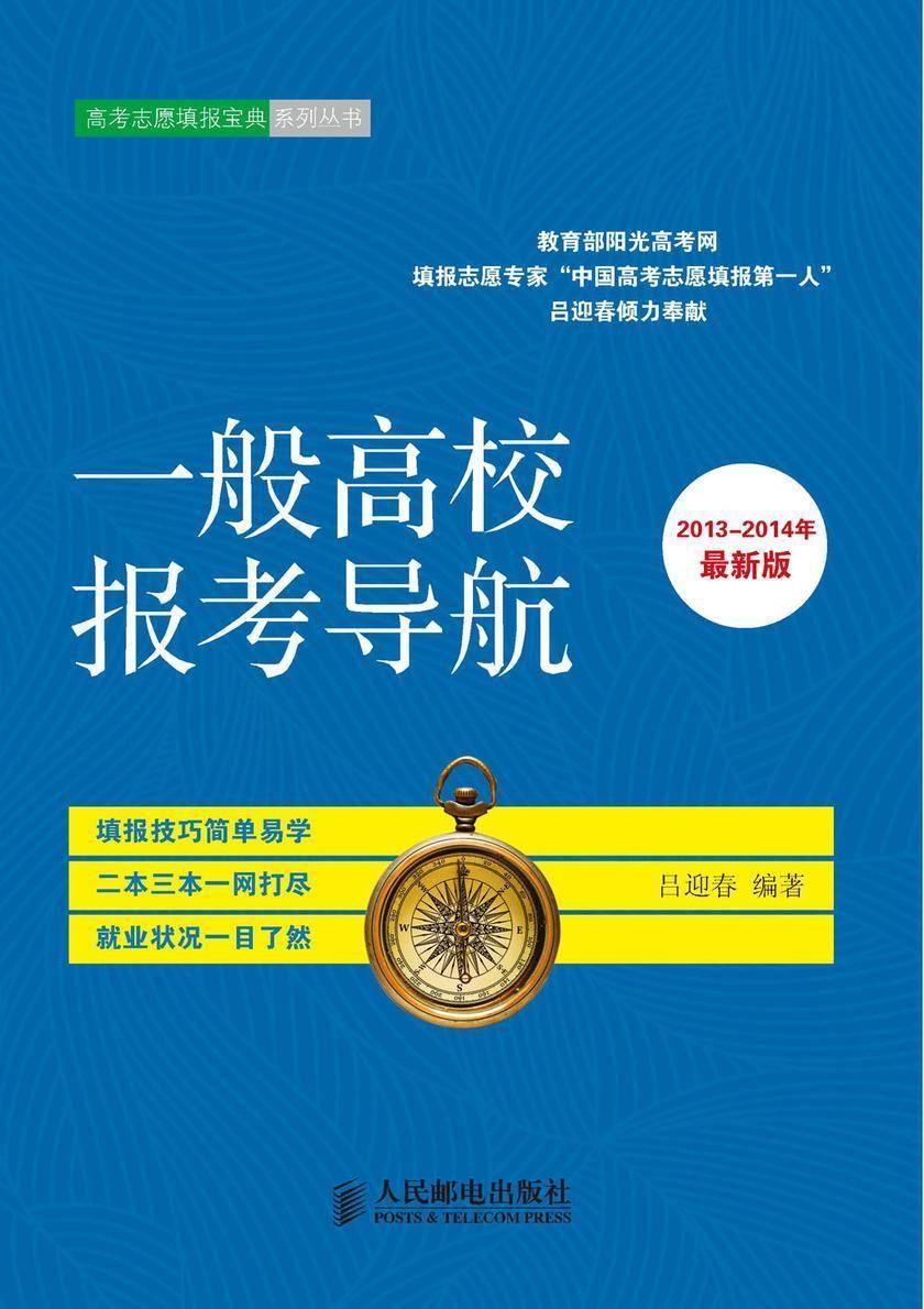 一般高校报考导航(2013~2014年第一版)