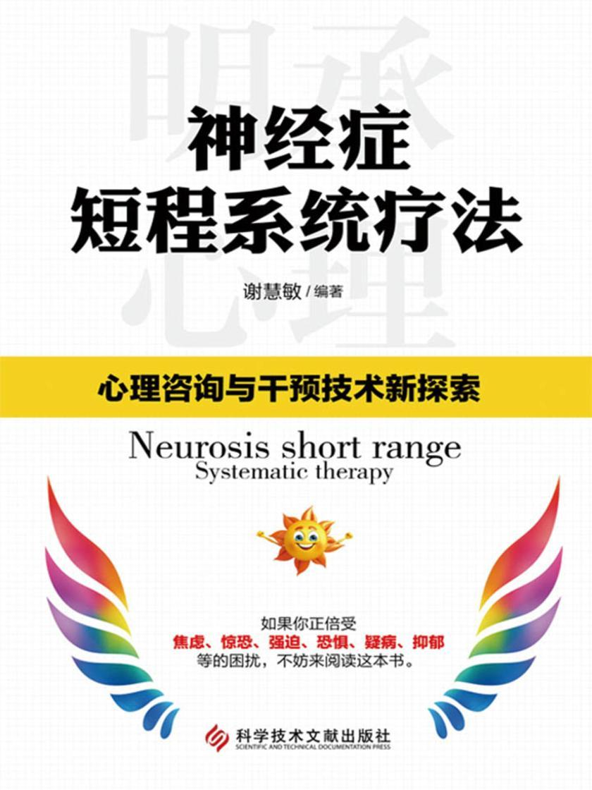 神经症短程系统疗法