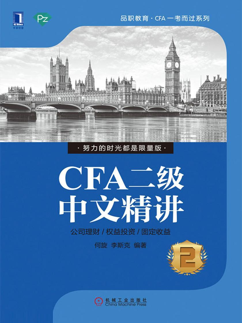 CFA二级中文精讲②