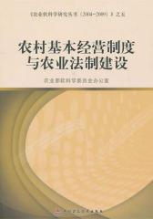 农村基本经营制度与农业法制建设