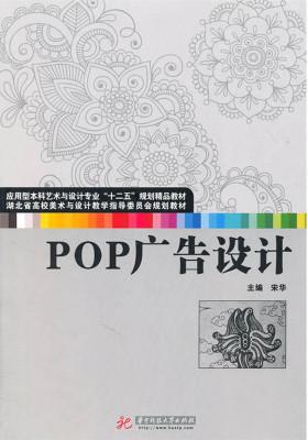 POP广告设计(仅适用PC阅读)