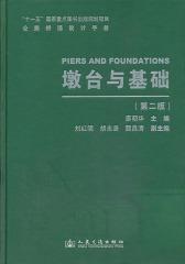 公路桥涵设计手册.墩台与基础(仅适用PC阅读)