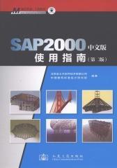 SAP2000中文版使用指南(仅适用PC阅读)