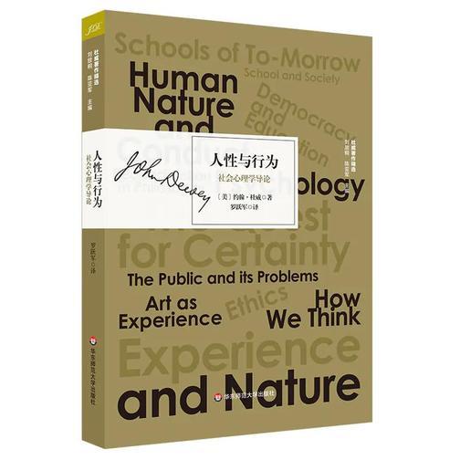 人性与行为:社会心理学导论