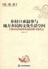 乡村口承叙事与地方乡民的文化生活空间(试读本)