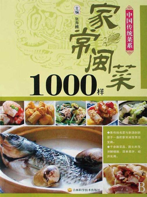 中国传统菜系列-家常闽菜1000样