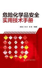 危险化学品安全实用技术手册