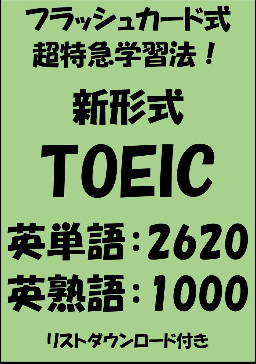 新形式TOEIC単語?熟語(フラッシュカード式超特急学習法!)