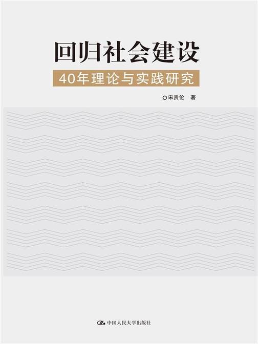 回归社会建设:40年理论与实践研究