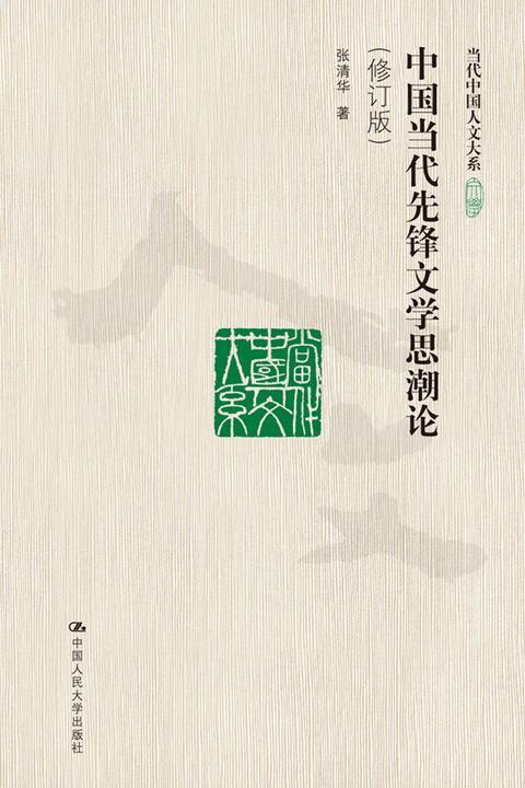 中国当代先锋文学思潮论(修订版)