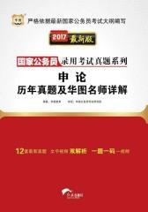 (2017最新版)国家公务员录用考试真题系列:申论历年真题及华图名师详解