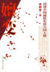 嬗变——访谈中国前驻东欧八国大使(试读本)